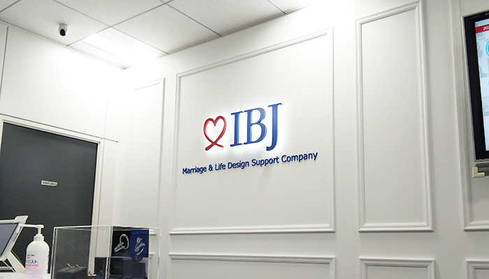 IBJとはイメージ画像 結婚相談所に入ります。悩めるアラサー婚活女子のブログ
