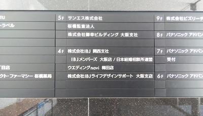 大阪梅田の結婚相談所ならIBJメンバーズ