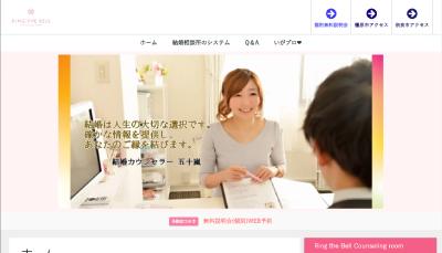 奈良の結婚相談所リングザベルのサイト