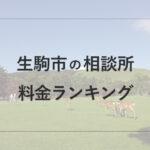 生駒市の婚活結婚相談所 料金ランキング