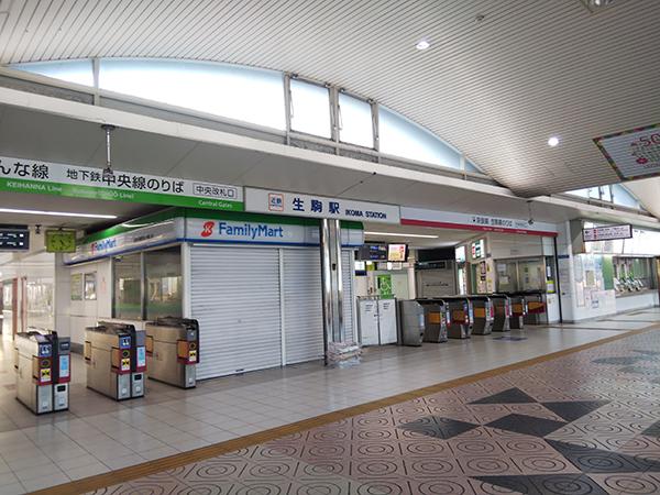 奈良の結婚相談所 近鉄生駒駅周辺
