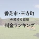 香芝市と王寺町の婚活結婚相談所 料金ランキング