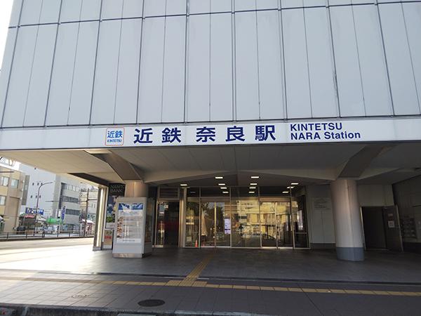 奈良の結婚相談所 近鉄奈良駅周辺
