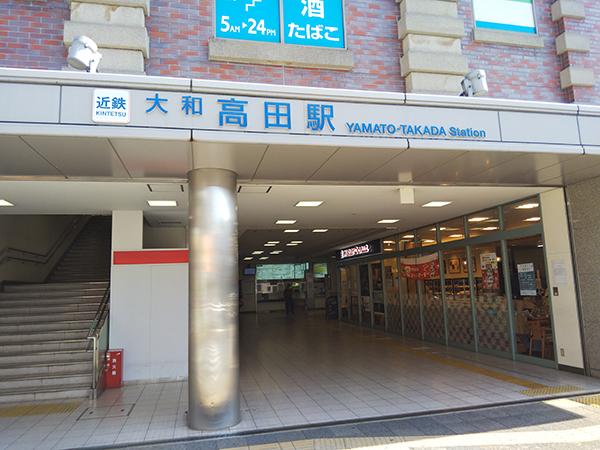奈良の結婚相談所 大和高田駅