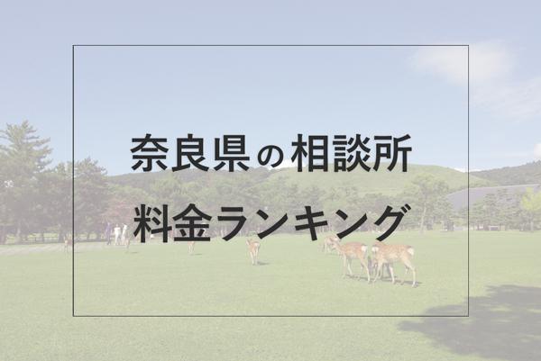 奈良県の結婚相談所料金ランキングイメージ