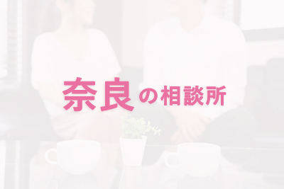 ハッピーブライダルごせ【奈良にある結婚相談所】イメージ