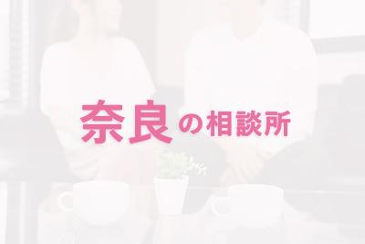 caféえんむすび【奈良にある結婚相談所】イメージ