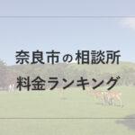 奈良市の婚活結婚相談所 料金ランキング