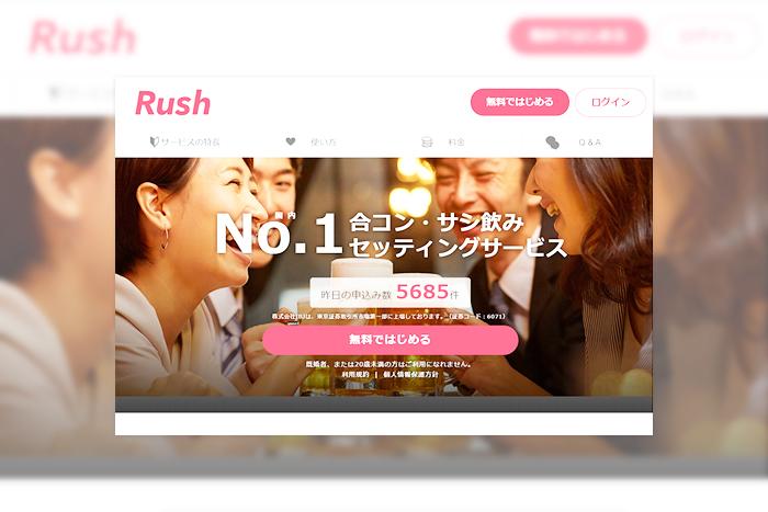 婚活・恋活アプリRushを使ってました。イメージ画像