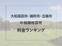 大和高田市・御所市・五條市の婚活結婚相談所 料金ランキング