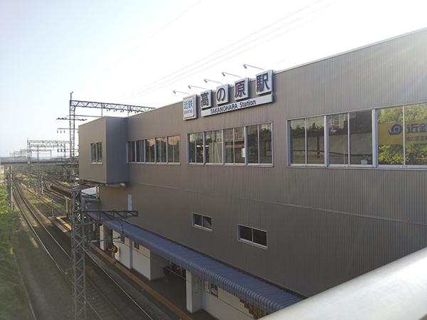 奈良の結婚相談所 近鉄高の原駅