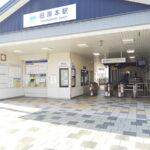 奈良の結婚相談所 近鉄田原本駅周辺