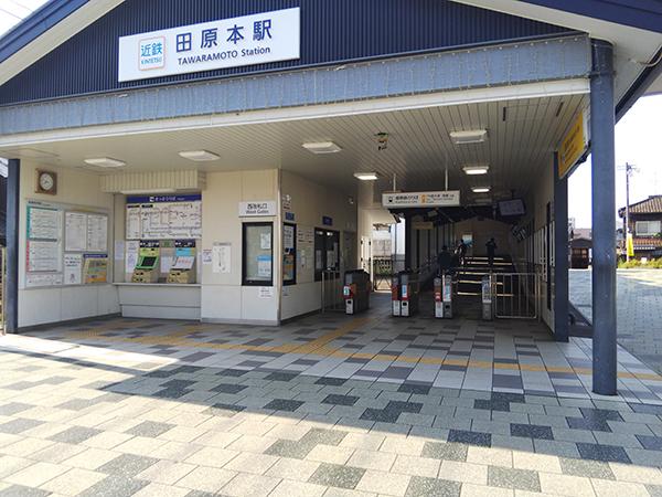 奈良の結婚相談所 近鉄田原本周辺